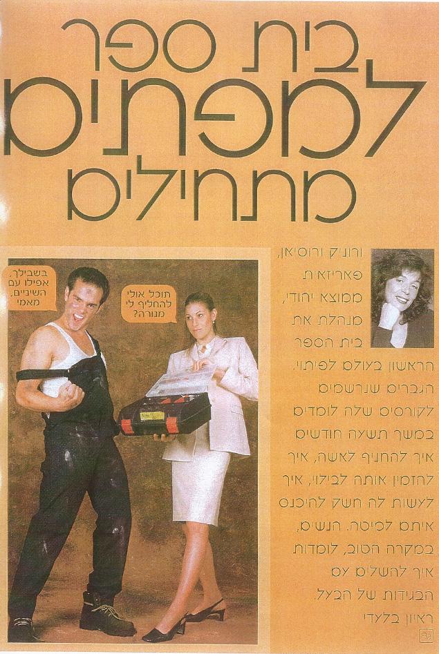 presseinternationale-7-israel